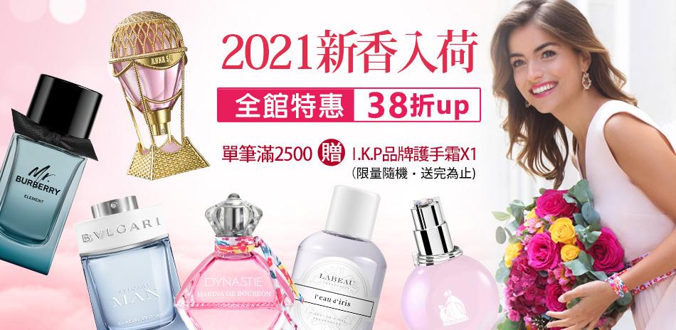 2021新香入荷寶詩龍、LANVIN浪凡38折起