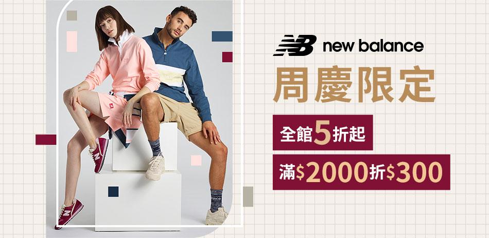 new balance全館5折起 滿額再折300