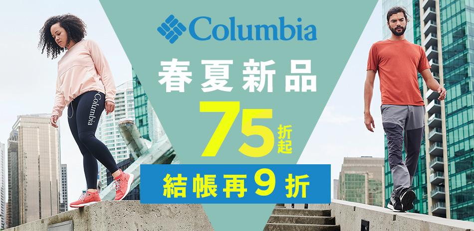 Columbia 春夏新品75折起 結帳再9折