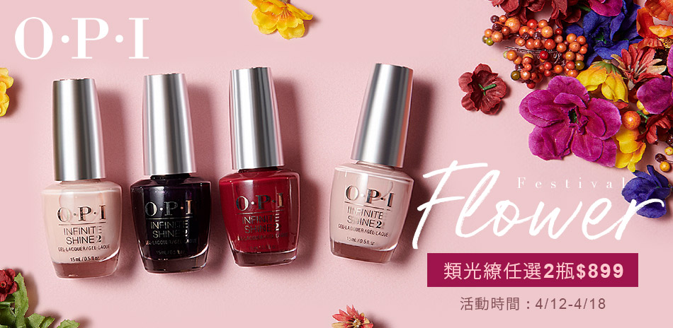 OPI 花神季★類光繚限定色▼2件899