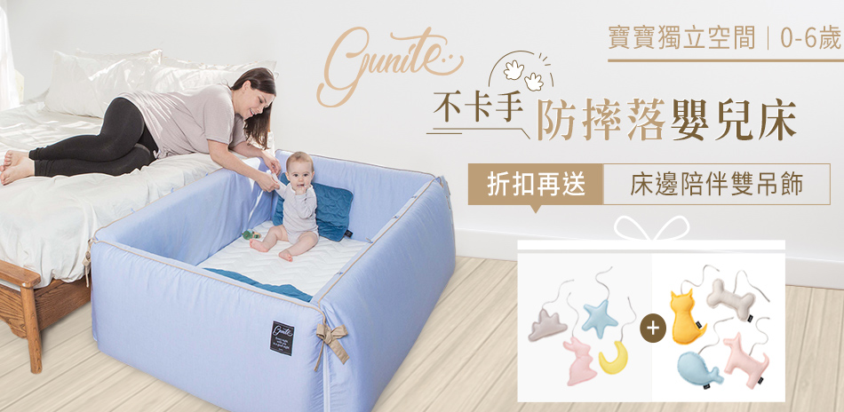 【gunite】落地式沙發嬰兒床下單現折$500