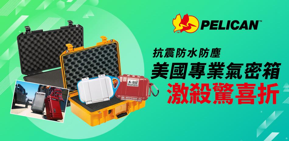 美國Pelican氣密箱大優惠