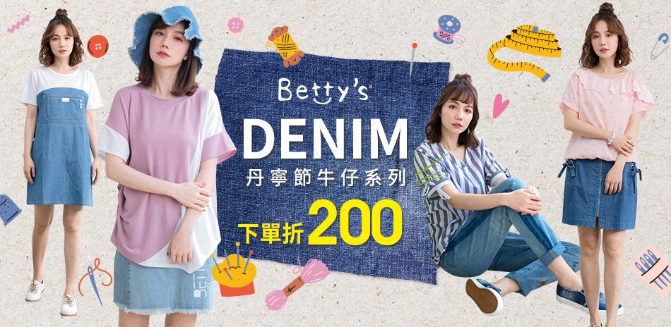 betty's 丹寧節~牛仔系列下單在折$200