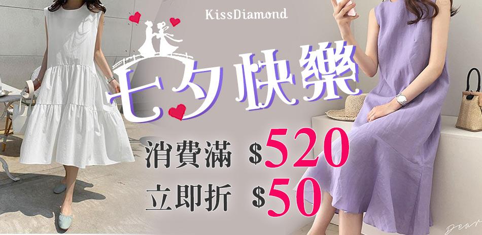 KD七夕約會特輯-全館滿520折50