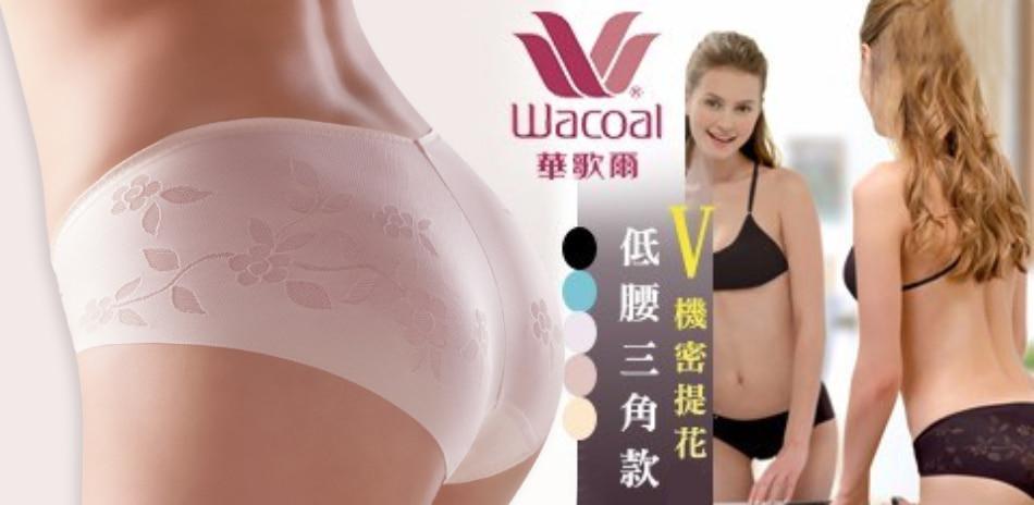 華歌爾經典熱銷 V機密系列 貼身無痕內褲滿件現折