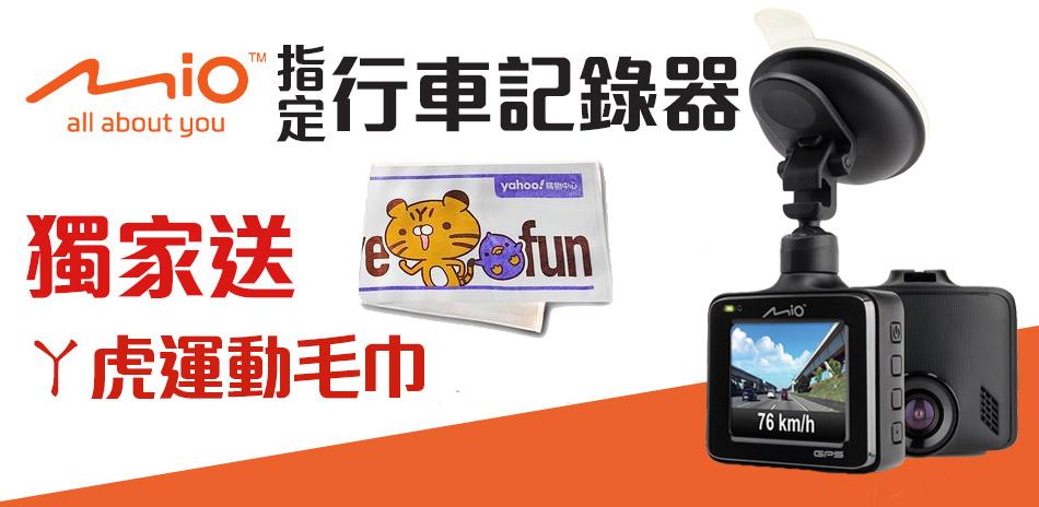 Mio指定行車記錄器獨家送ㄚ虎運動毛巾