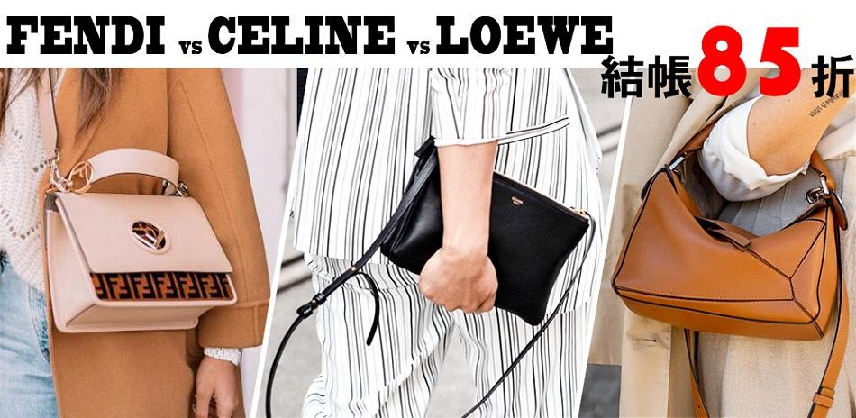 LOEWE+Fendi+Céline結帳85折