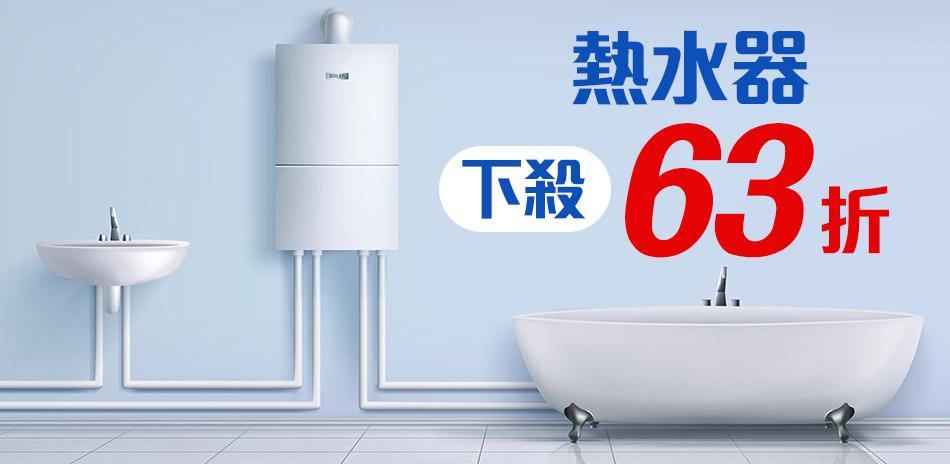 【熱水器 精選品牌】歡慶週年!限時下殺63折