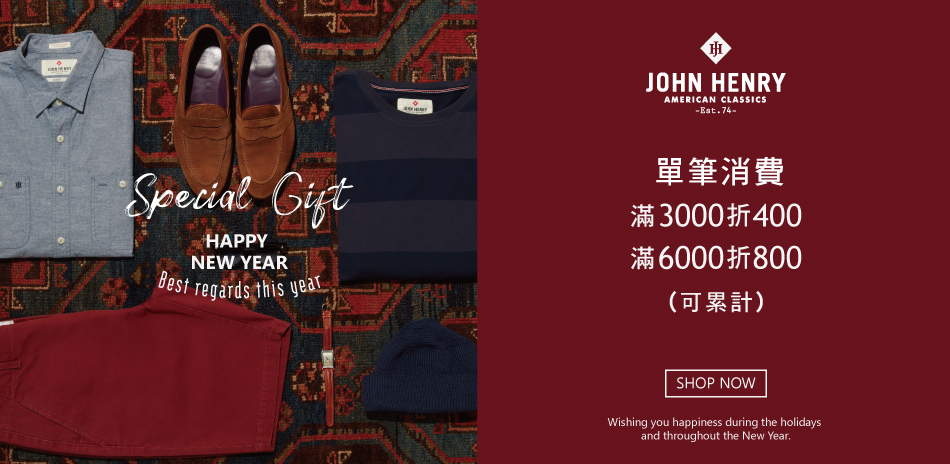 JOHN HENRY美系服飾迎新春 滿額折400