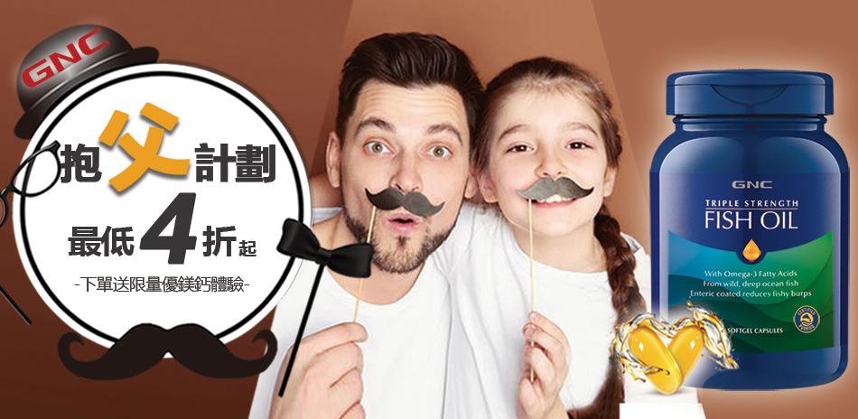 【GNC】抱父限定 限時4折起(售價已折)
