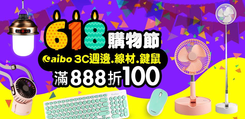 aibo 3C週邊/線材/鍵鼠★滿888折100