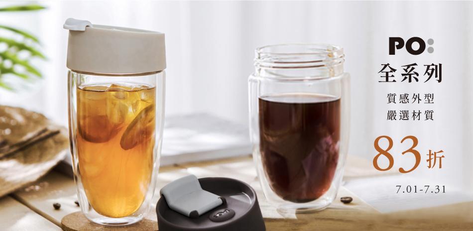 PO:Selected 咖啡/杯壺系列全面83折