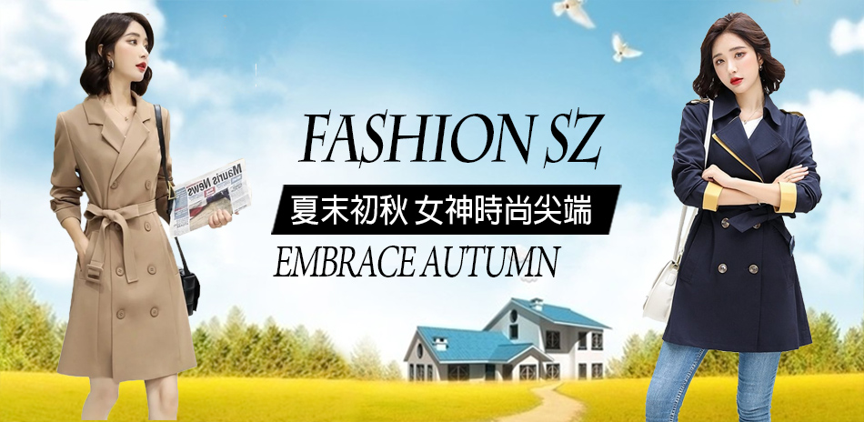 SZ夏末初秋女神時尚尖端單品79折