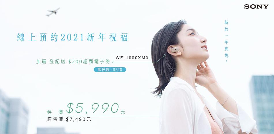 2021 SONY新春新祝福