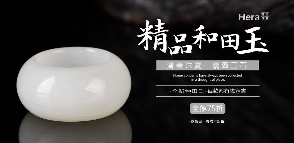 Hera赫拉珠寶 全館75折!
