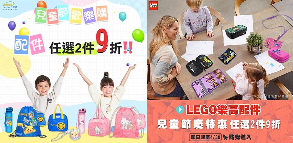 IMPACT/LEGO書包配件 兒童節2件9折