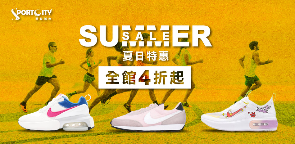 NIKE adidas夏日特惠 全館4折起