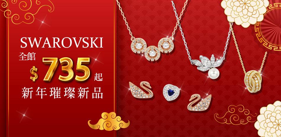 SWAROVSKI 迎新年璀璨新品$735起