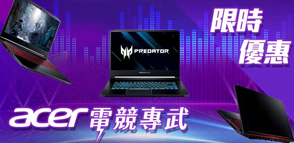 Acer電競筆電福利品限時75900