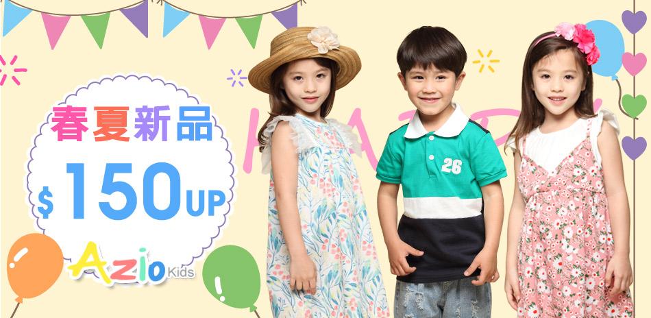 [快速到] Azio Kids童裝 新品150起