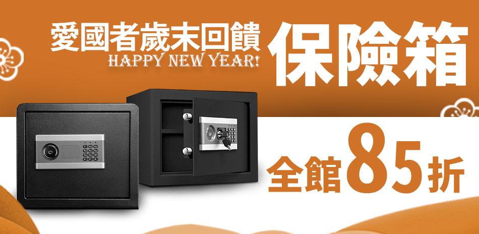 【愛國者 SentrySafe 保險箱】新年特惠