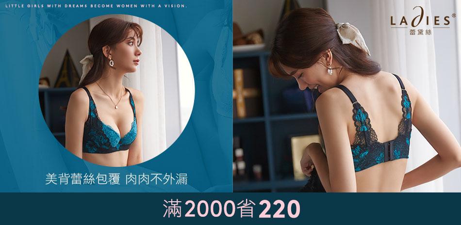 蕾黛絲新品內衣 滿額再省220(累折)