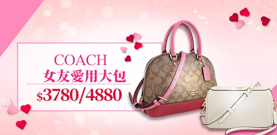 COACH 女友愛用大包均價3780/4880