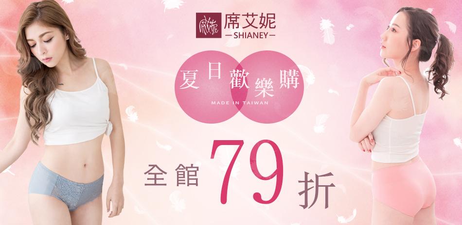 席艾妮-夏日歡樂購 台灣製內褲79折