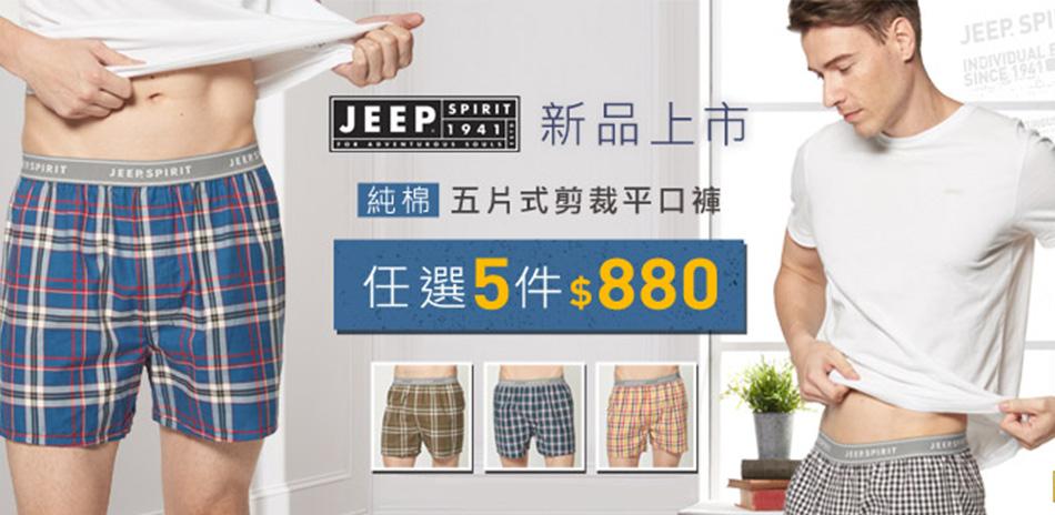JEEP 專櫃男平口褲/背心 任5件$880