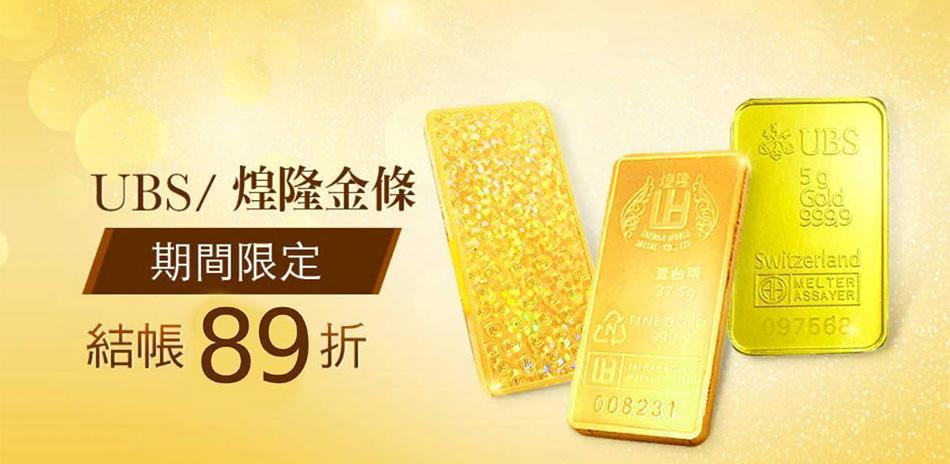 黃金 黃金持續看漲金條結帳89折 VVIP再加碼