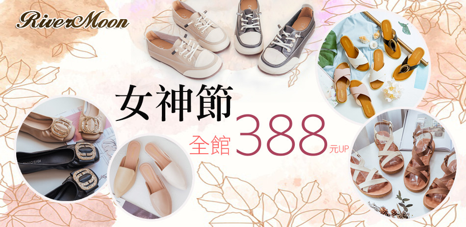 River&Moon最美女神節全館388起