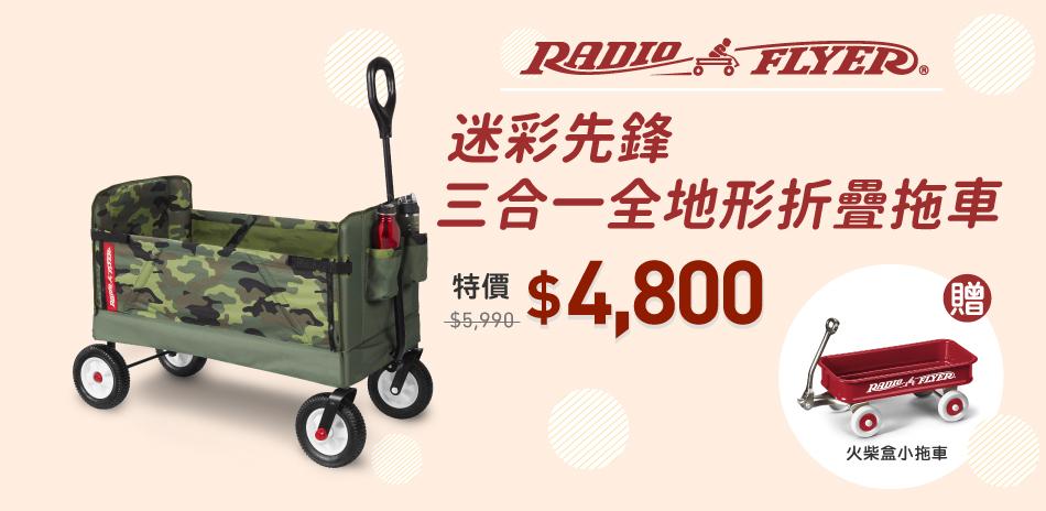 RadioFlyer系列83折 指定商品送好禮