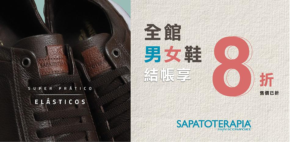 SAPATOTERAPIA全館8折(已折)