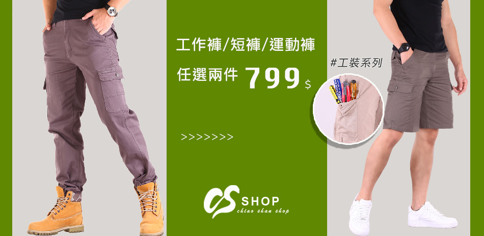 CS衣鋪潮流男裝 機能工作褲 任選2件799元