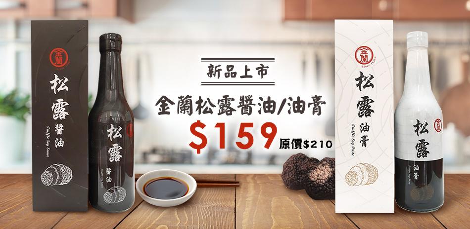 金蘭醬油不變的好味道 慶中元下殺64折起