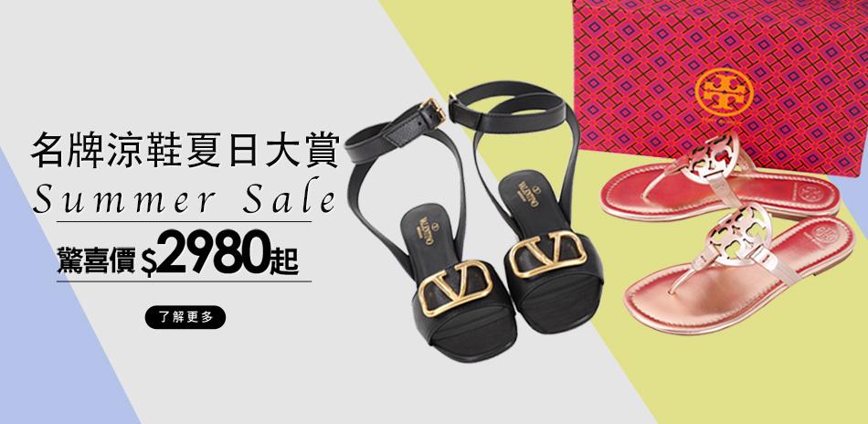 名牌涼鞋/草編鞋特輯! 夏特賣2980起