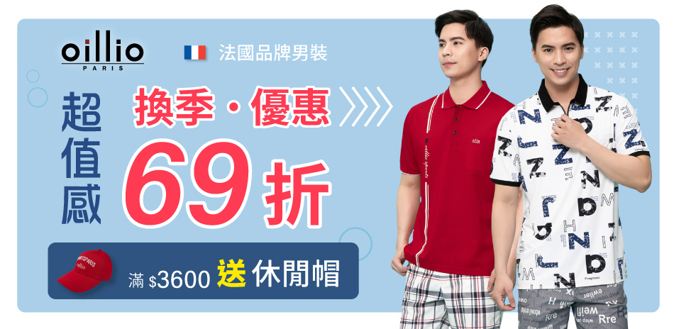 oillio法國品牌男裝,換季特惠69折,滿額送