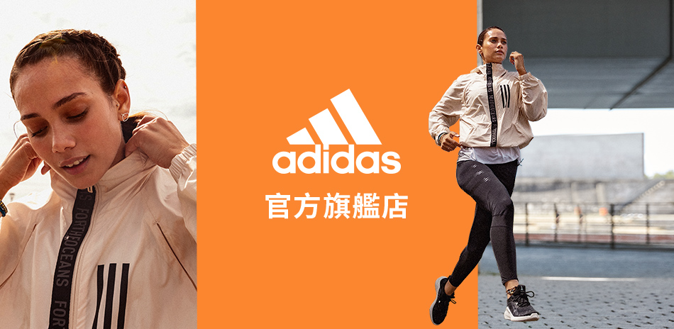 adidas Outlet出清滿1599結帳7折