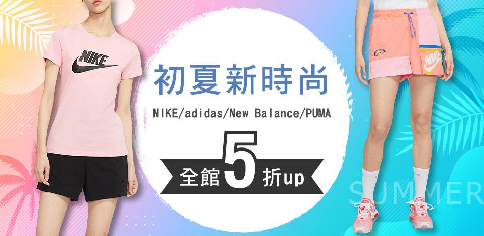 運動品牌初夏新時尚 服飾全館5折up