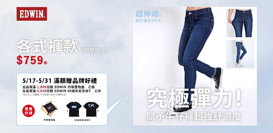 EDWIN嚴選各式褲款 759起,滿額再贈品牌禮