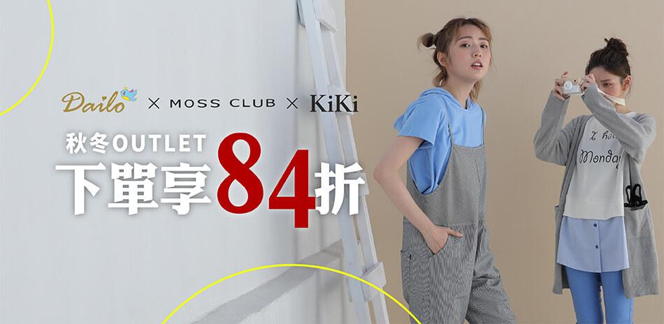 MOSS CLUB 品牌聯名清倉特賣 一件84折