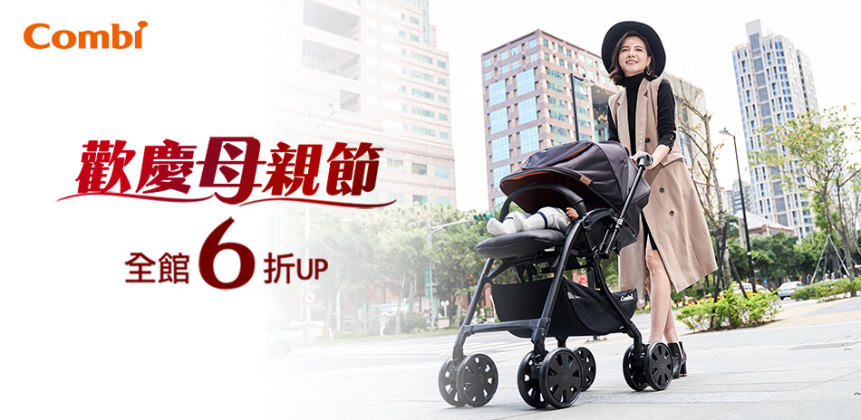 Combi寵愛母親節全館6折起寶寶餐搖椅2690