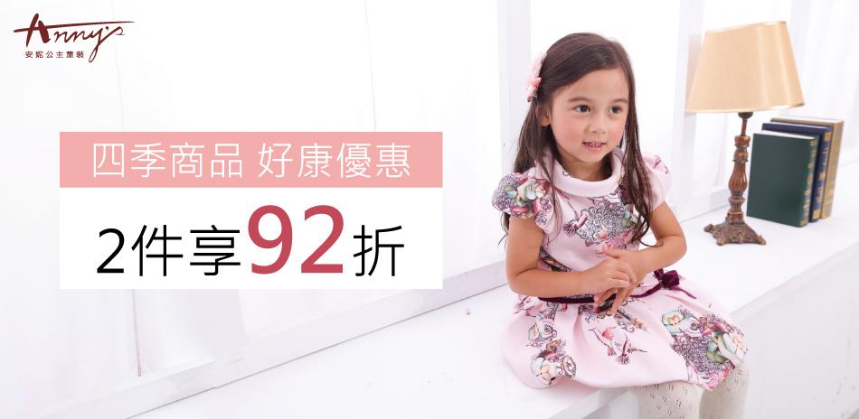 [月光節] 安妮公主 全館200起 滿2件92折