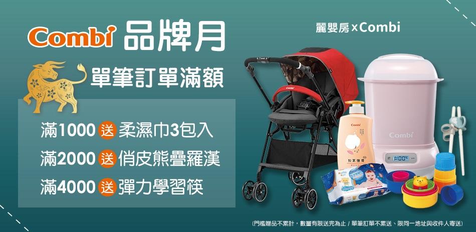 麗嬰房 x Combi品牌月 犇騰新春好禮放送