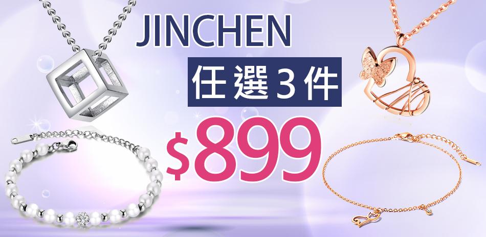 JINCHEN 全館任選3件899元