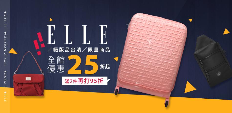 [暢貨]ELLE 行李箱/皮夾/男女包絕版品出清
