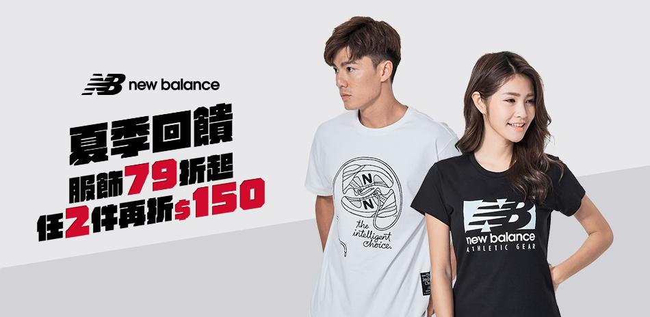 New Balance 情人節服飾成雙成對再享折