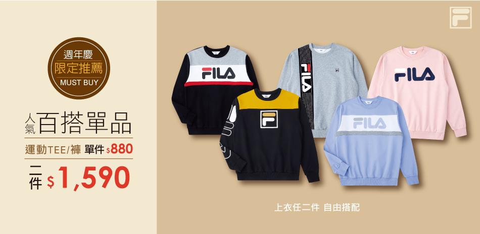 FILA運動服飾單件$880二件$1590