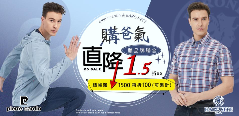 品牌聯合直降1.5折up結帳滿1500再折100