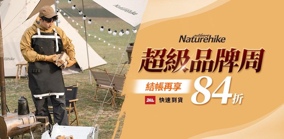 Naturehike品牌周結帳84折
